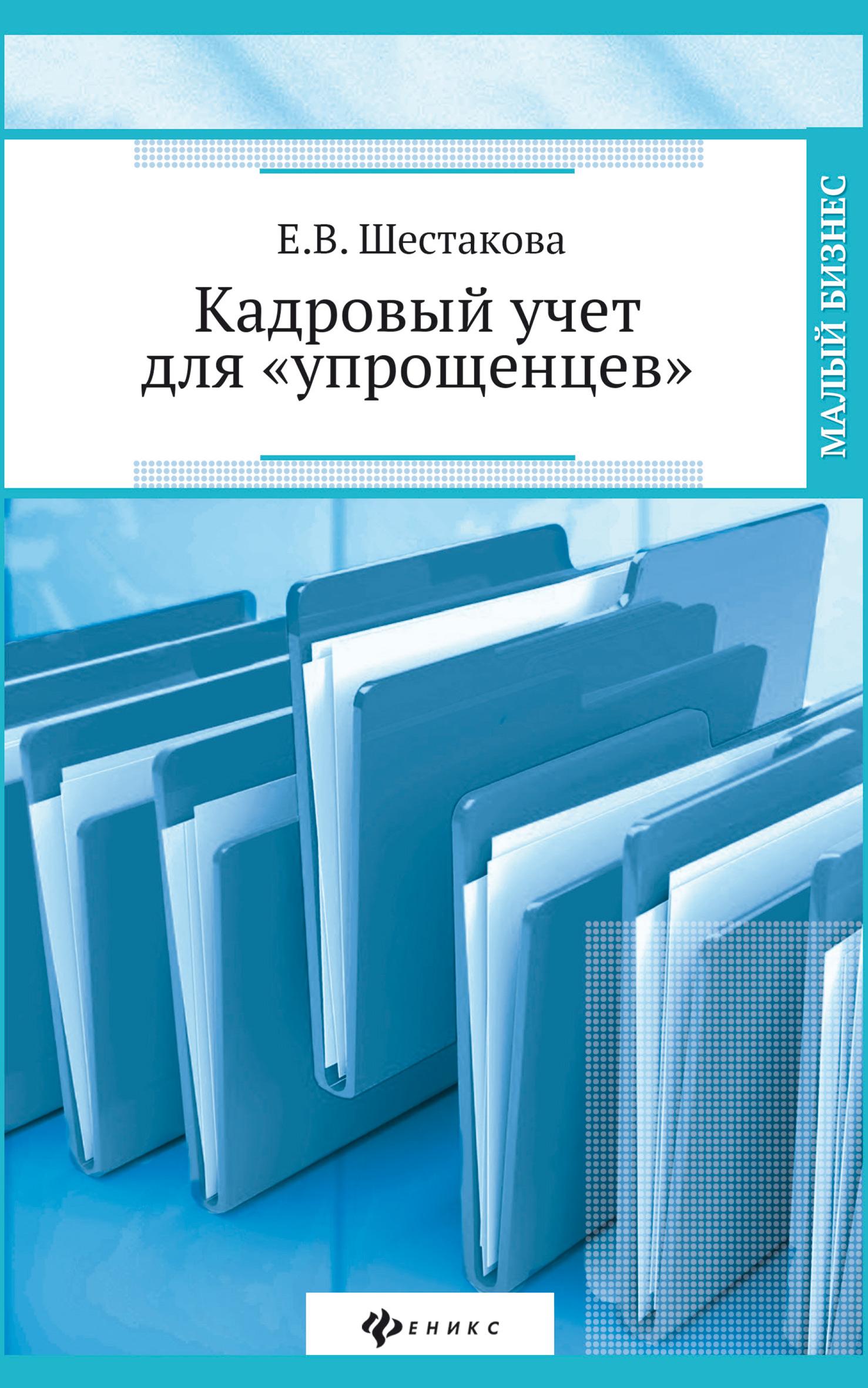 Обложка книги. Автор - Екатерина Шестакова