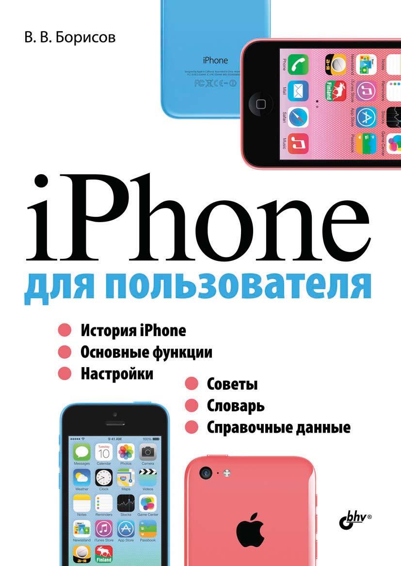 Владимир Борисов iPhone для пользователя