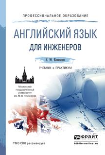 Ирина Юрьевна Коваленко / Английский язык для инженеров. Учебник и практикум для СПО