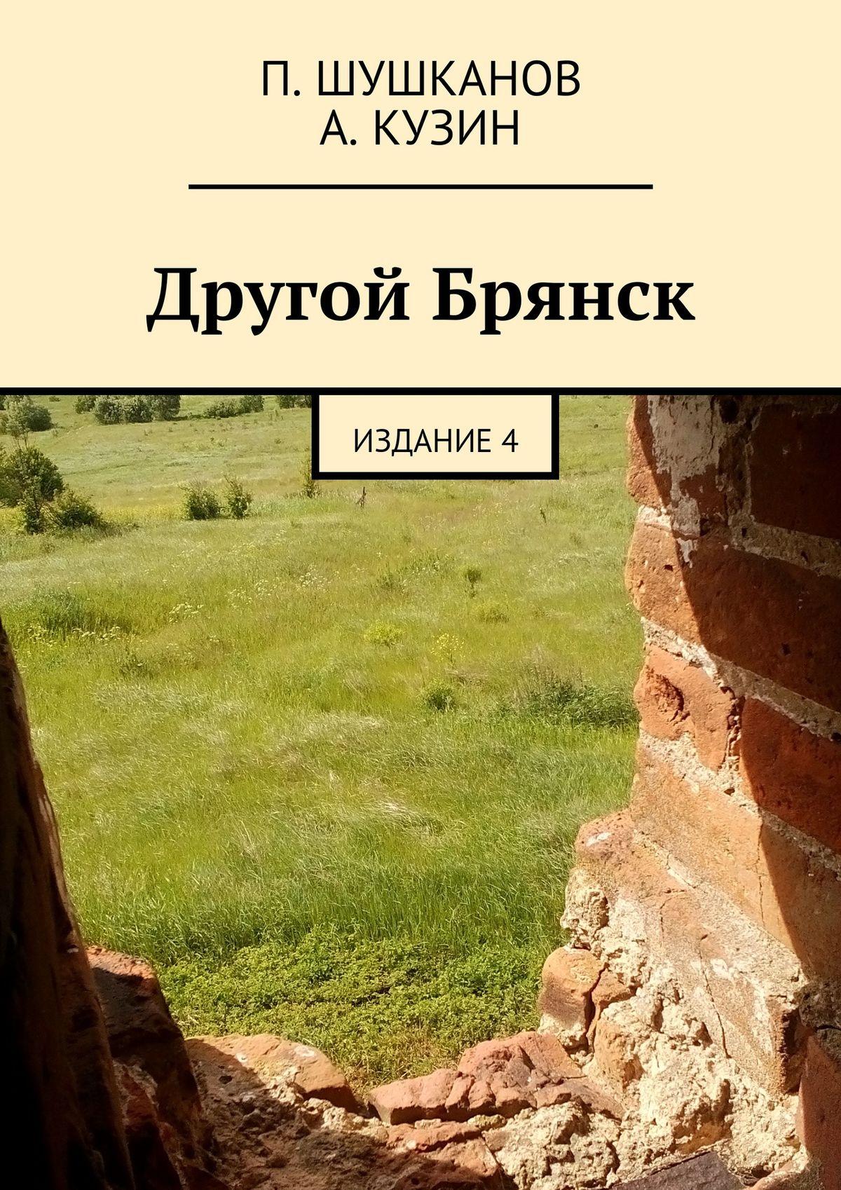 А. Кузин Другой Брянск. Издание4 миникарта брянск брянская обл