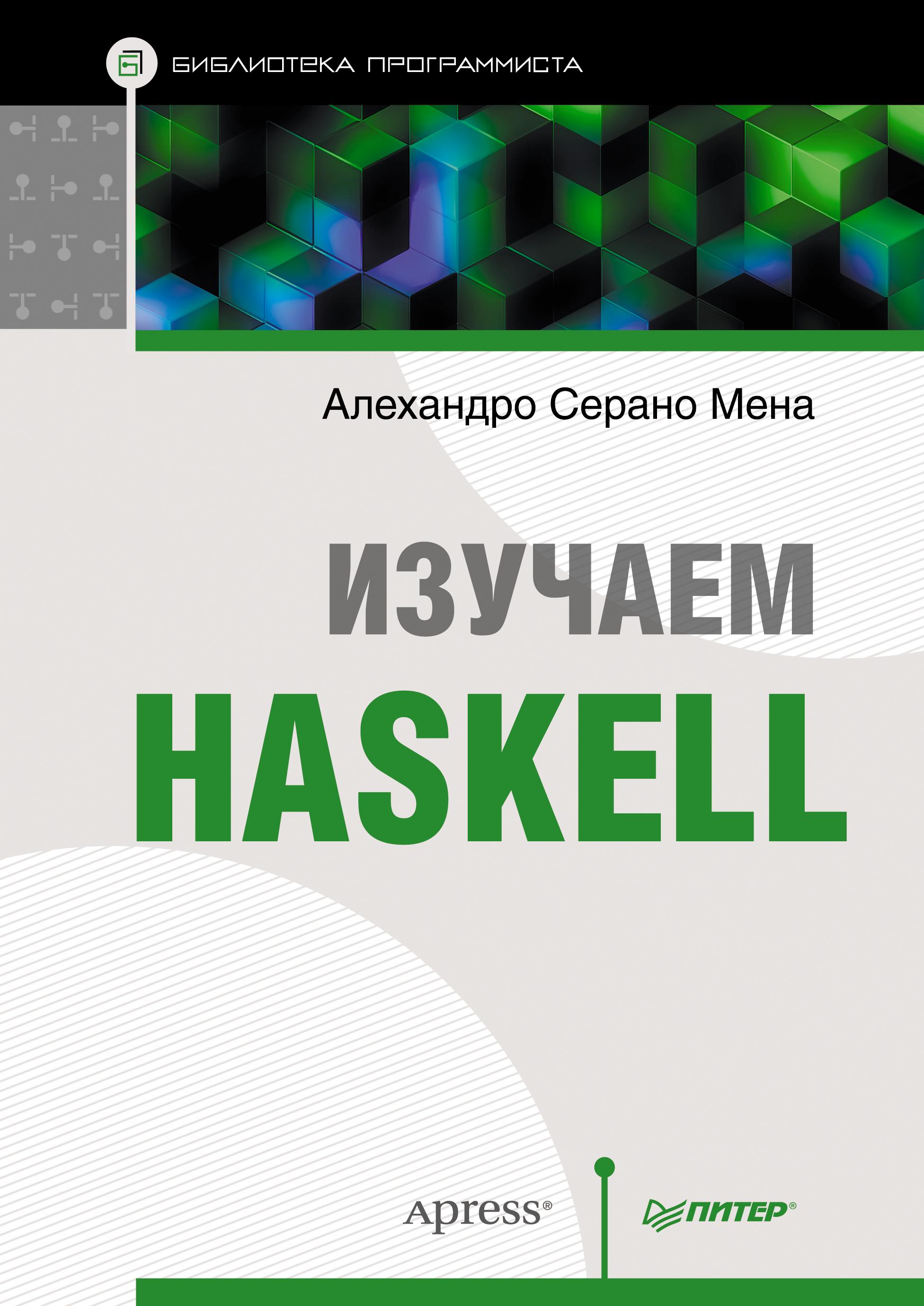 Алехандро Серано Мена Изучаем Haskell алехандро серано мена изучаем haskell