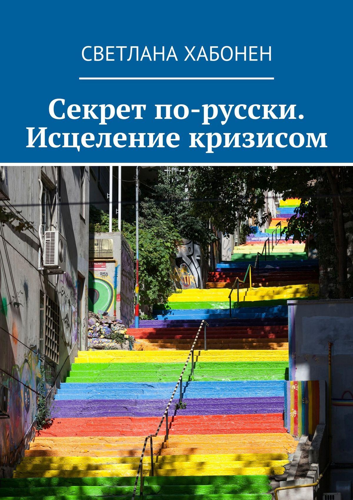 Светлана Хабонен Секрет по-русски. Исцеление кризисом худи print bar сделана в 1989 чтобы быть прекрасной
