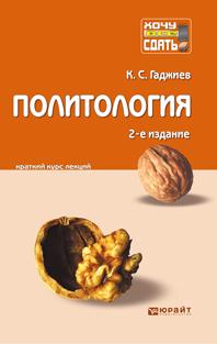 Камалудин Серажудинович Гаджиев Политология 2-е изд., пер. и доп. Конспект лекций