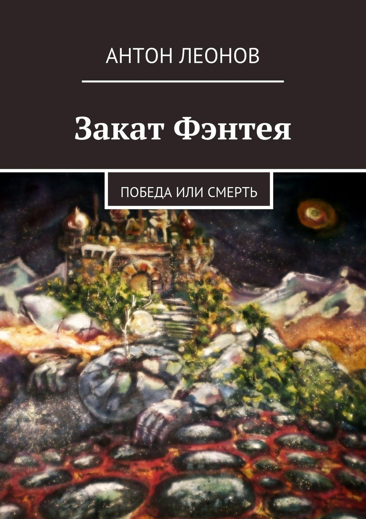 Антон Леонов Закат Фэнтея стоимость