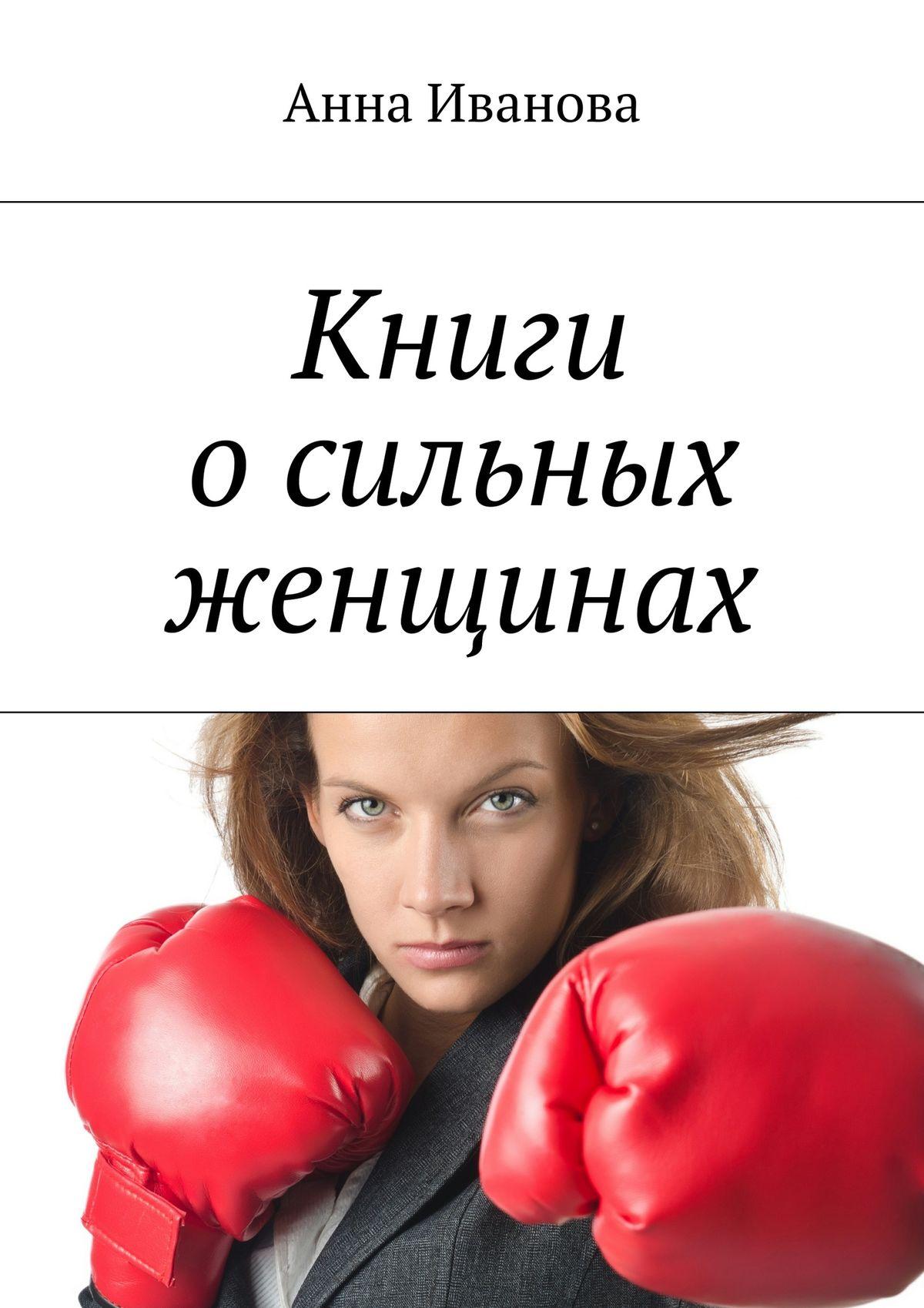 Анна Иванова Книги о сильных женщинах