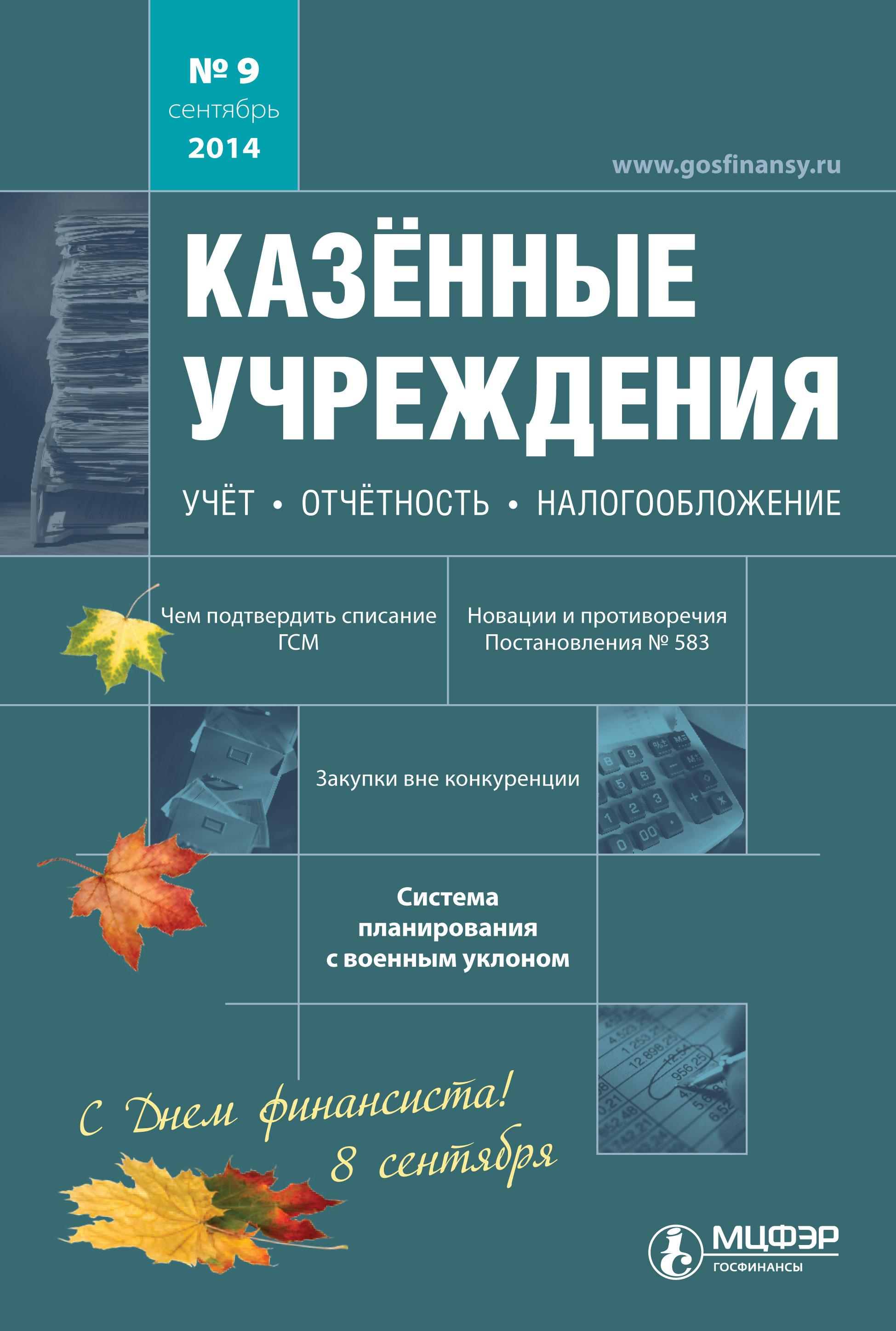 Отсутствует Казённые учреждения: учёт, отчётность, налогообложение. №09/2014