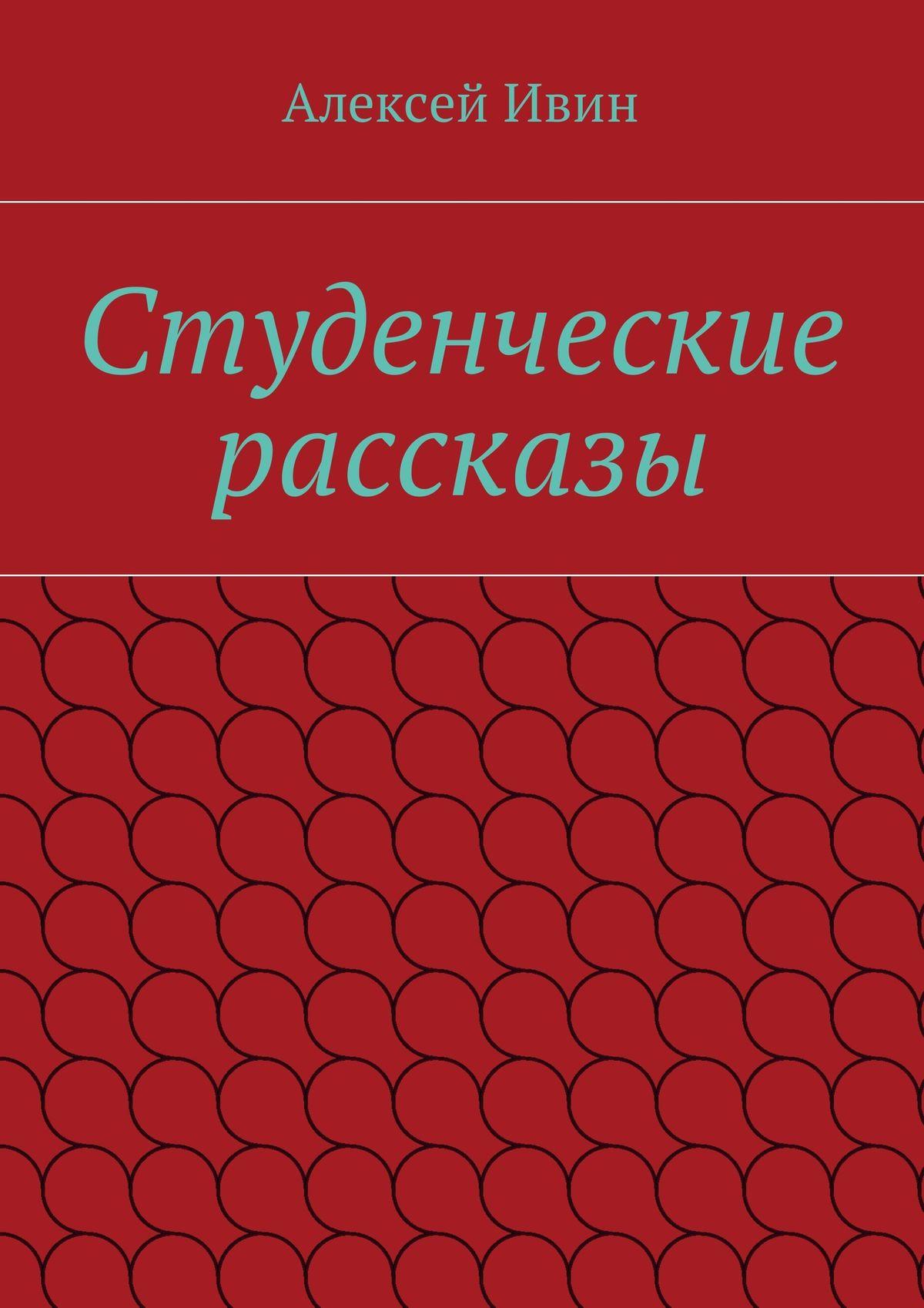Алексей Ивин Студенческие рассказы цена