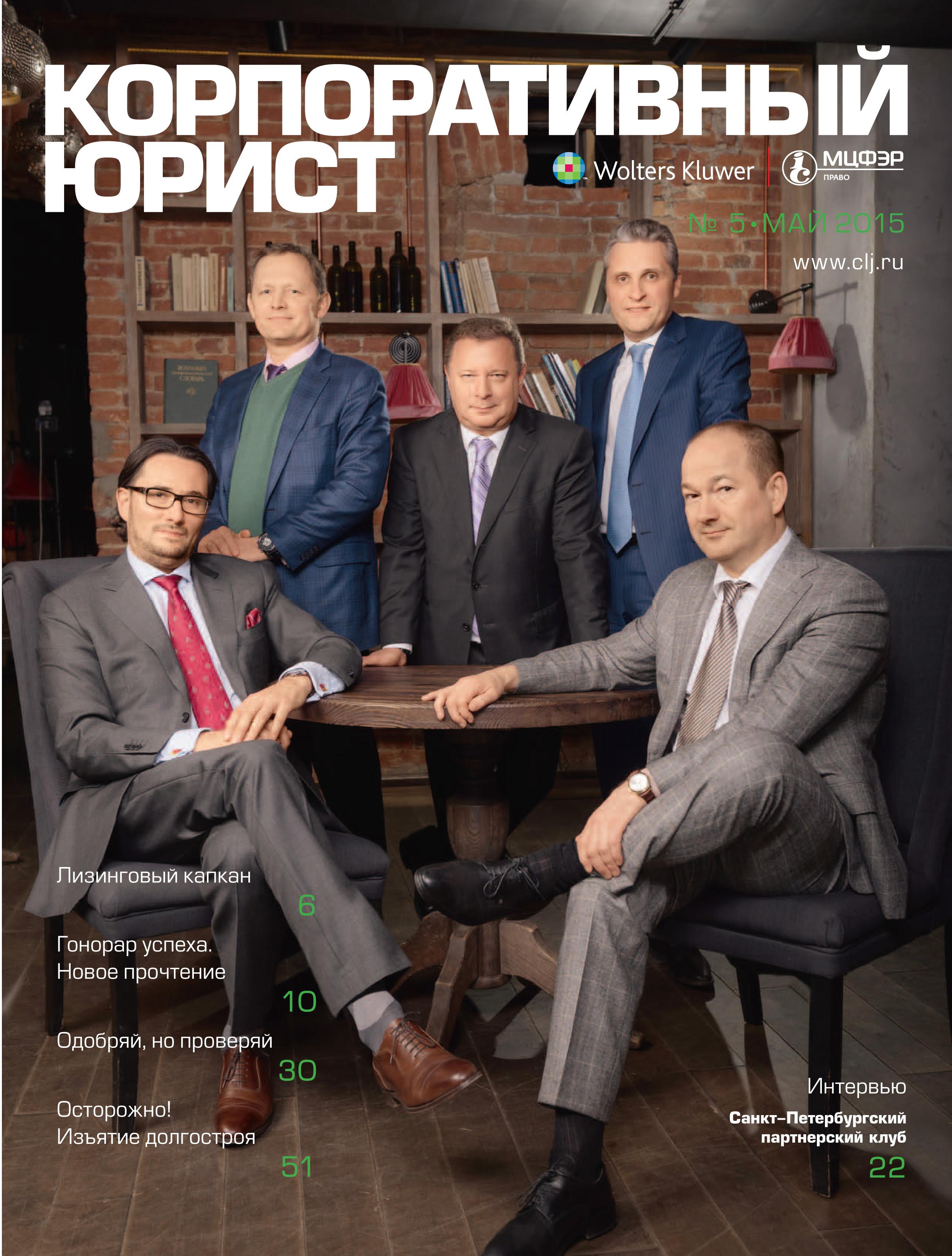 Отсутствует Корпоративный юрист №05/2015