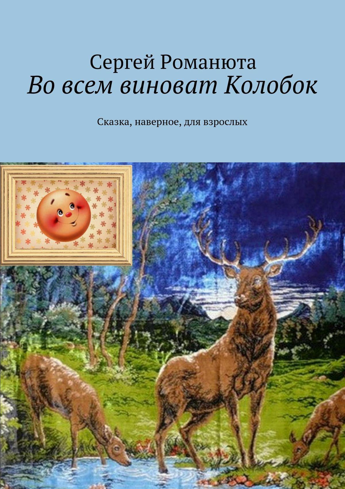 Сергей Романюта Во всем виноват Колобок