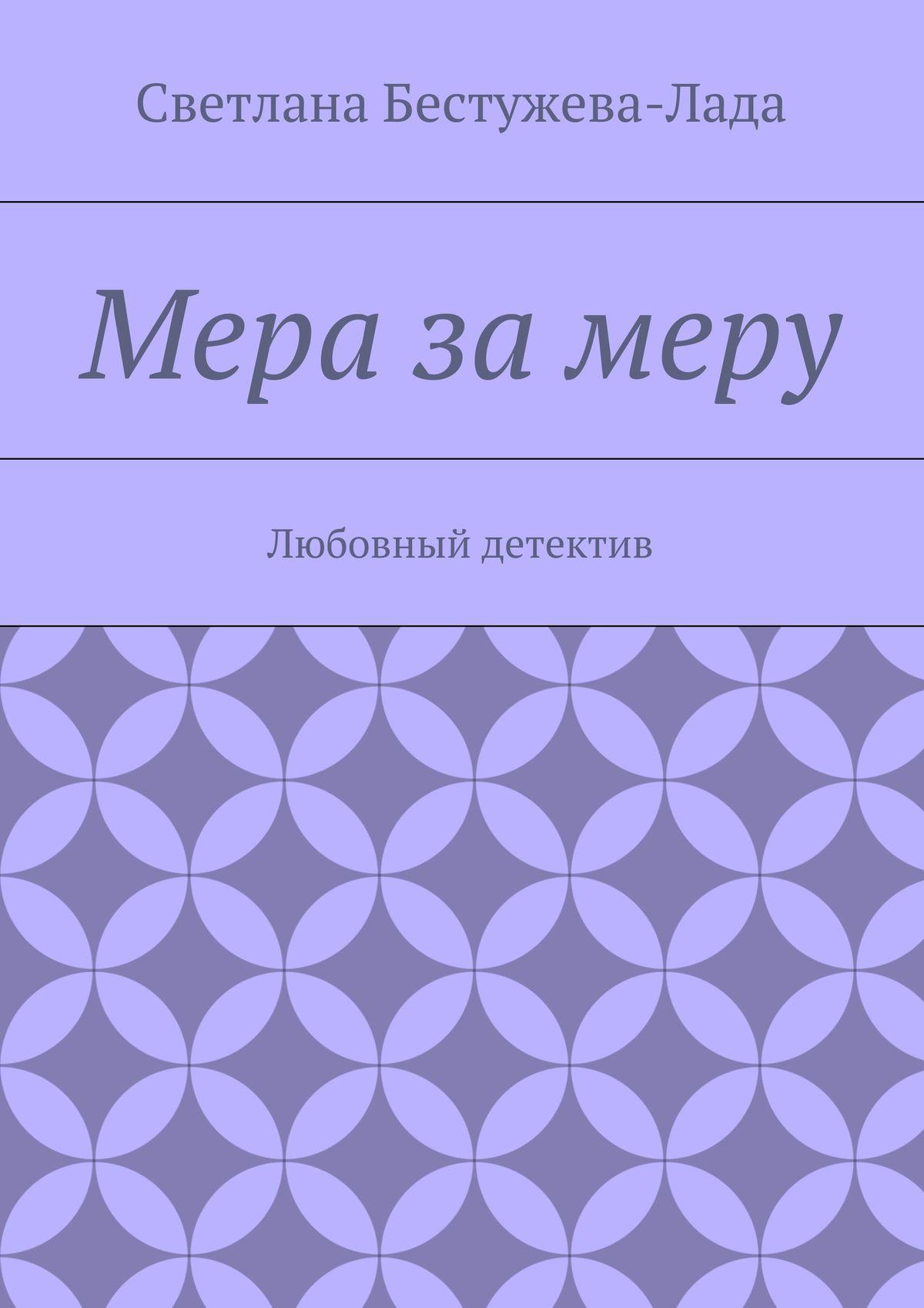 Светлана Игоревна Бестужева-Лада Мера за меру