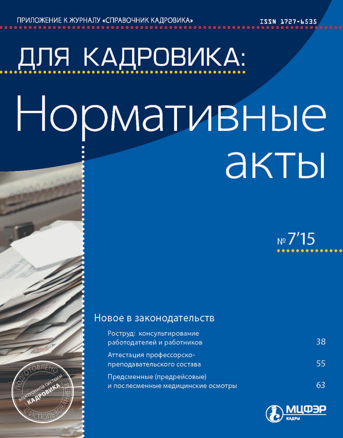 Отсутствует Для кадровика: Нормативные акты № 7 2015