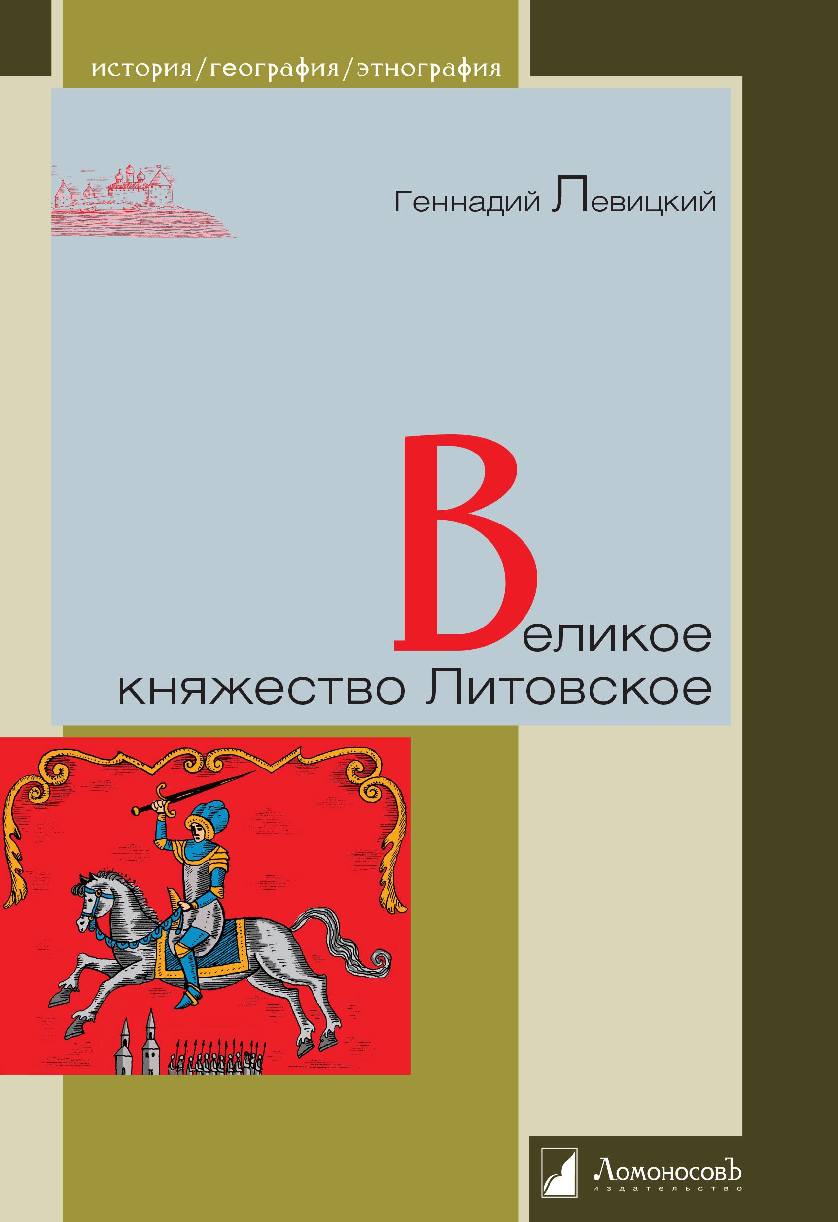 Геннадий Левицкий Великое княжество Литовское