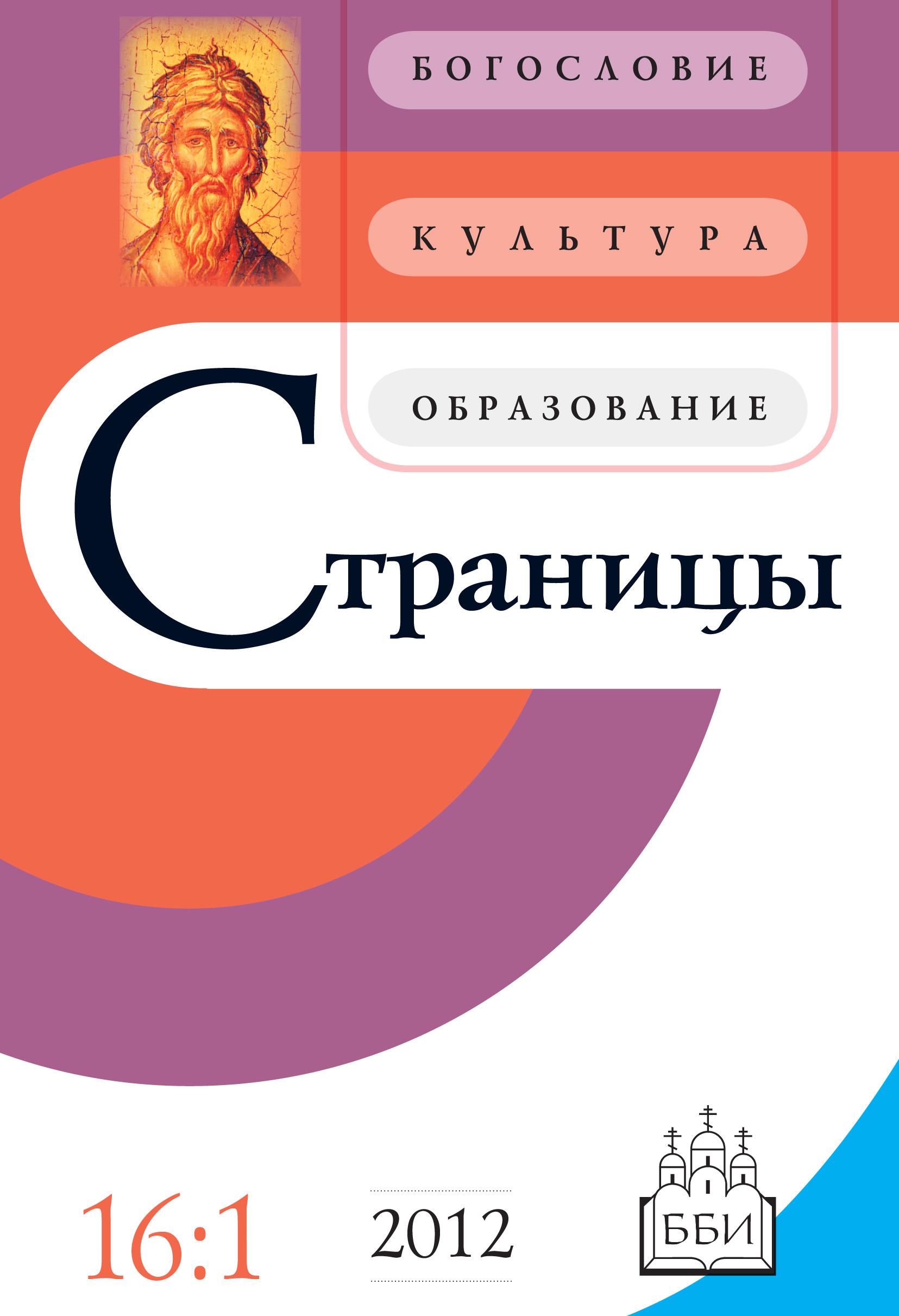 Отсутствует Страницы: богословие, культура, образование. Том 16. Выпуск 1 философия и культура 1 2008