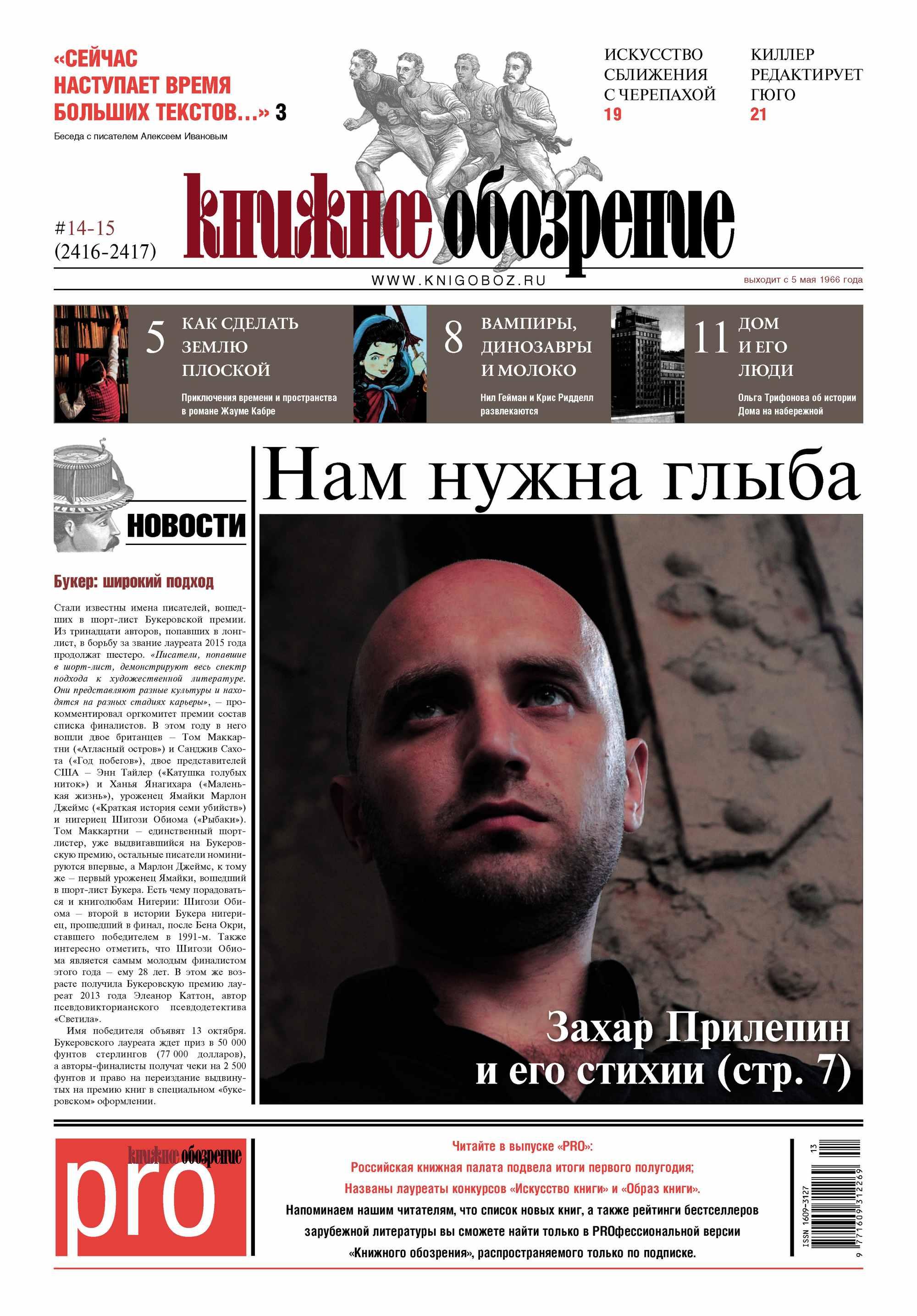 Отсутствует Книжное обозрение (с приложением PRO) №14-15/2015 цены