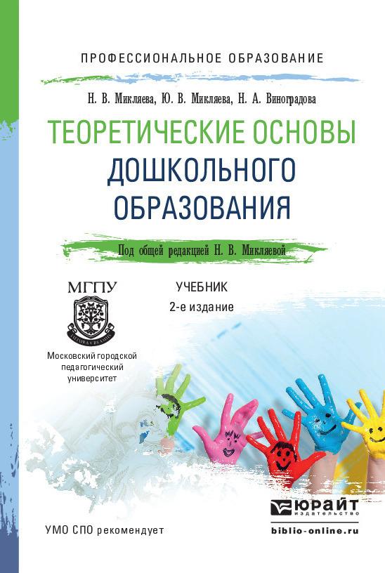 Теоретические основы дошкольного образования 2-е изд., пер. и доп. Учебник для СПО