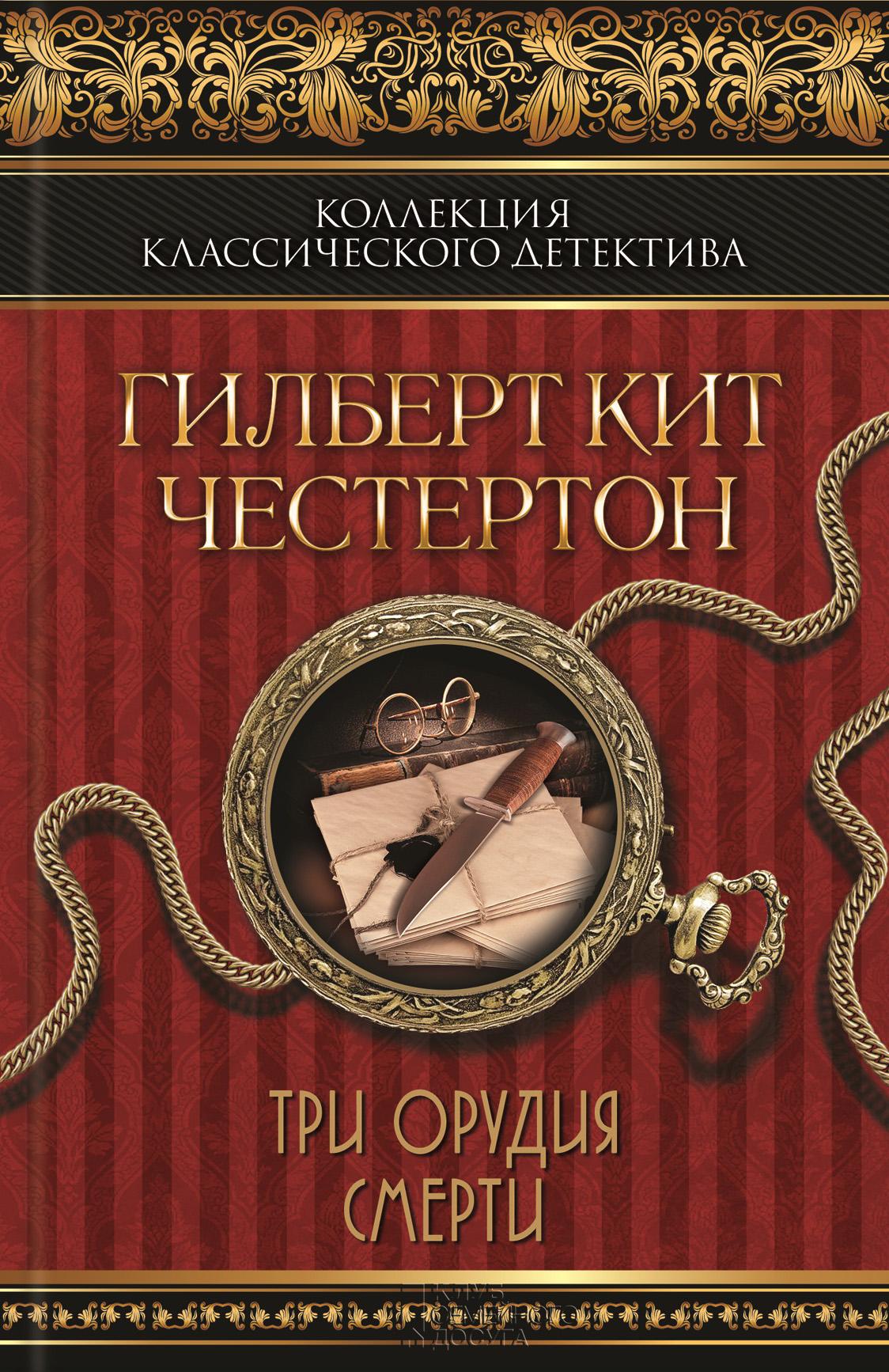 Гилберт Кит Честертон Три орудия смерти (сборник) недорого