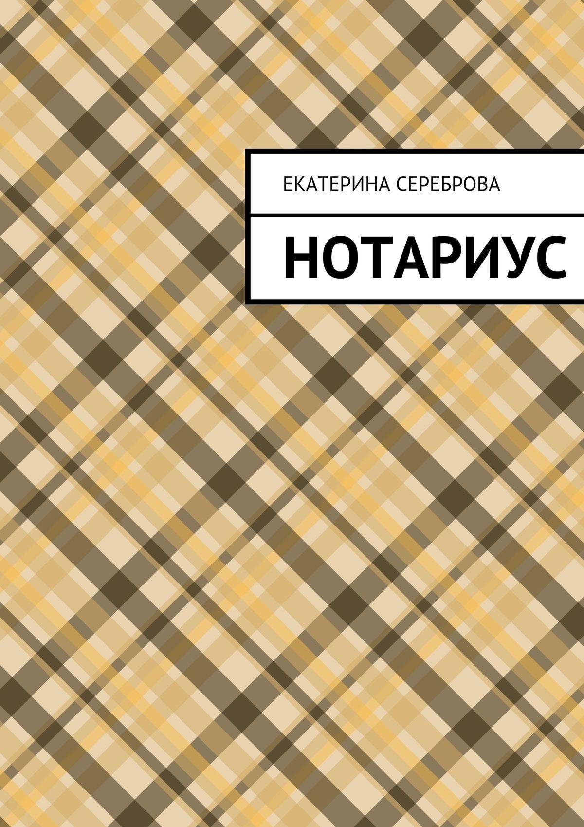 Екатерина Сереброва Нотариус екатерина сереброва нотариус