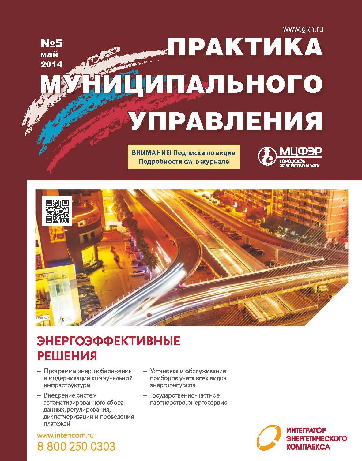 Отсутствует Практика муниципального управления № 5 2014