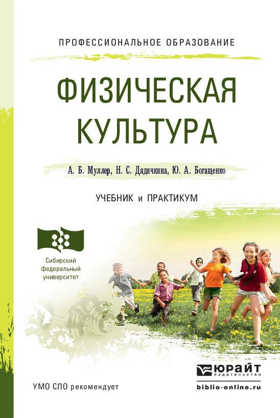 Светлана Кадамбаевна Рябинина Физическая культура. Учебник и практикум для СПО основы физической химии учебник