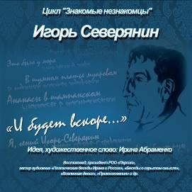 И.Северянин «И будет вскоре…»