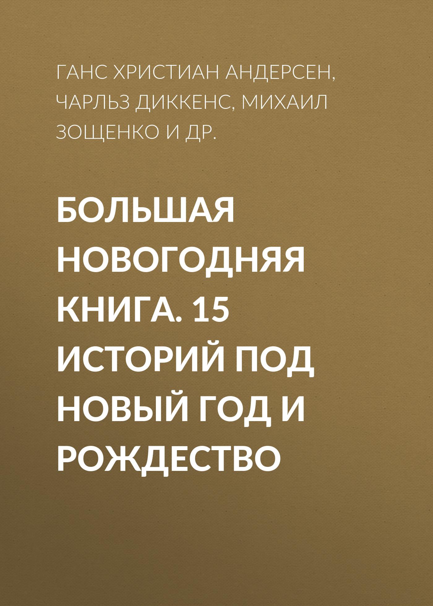 bolshaya novogodnyaya kniga 15 istoriy pod novyy god i rozhdestvo