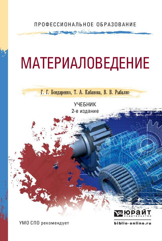 Геннадий Германович Бондаренко Материаловедение 2-е изд. Учебник для СПО