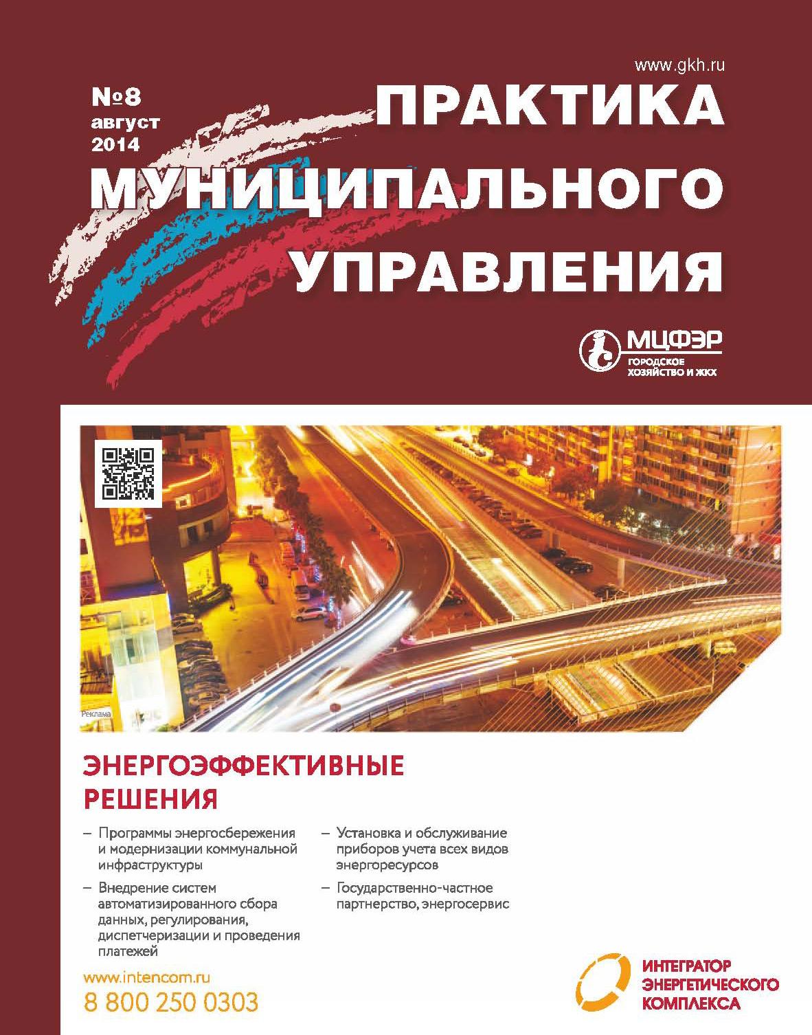 Отсутствует Практика муниципального управления № 8 2014