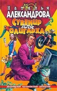 Наталья Александрова Сувенир для олигарха цена