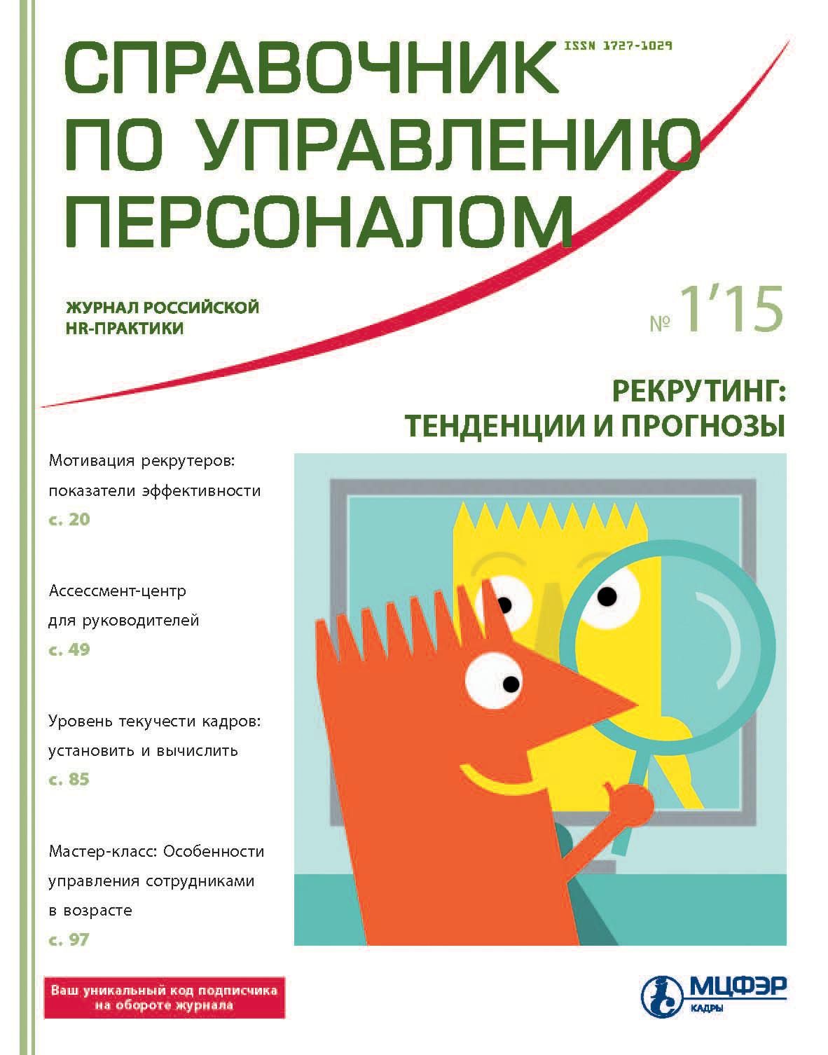 Отсутствует Справочник по управлению персоналом № 1 2015 отсутствует справочник по управлению персоналом 7 2015