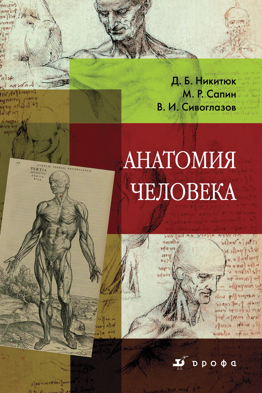 В. И. Сивоглазов Анатомия человека. Учебник для ссузов шилкин в филимонов в анатомия по пирогову атлас анатомии человека том 1 верхняя конечность нижняя конечность cd