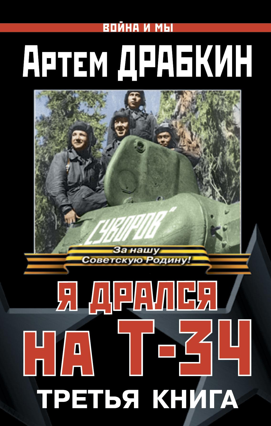 Артем Драбкин Я дрался на Т-34. Третья книга драбкин артём владимирович я дрался на т 34 третья книга