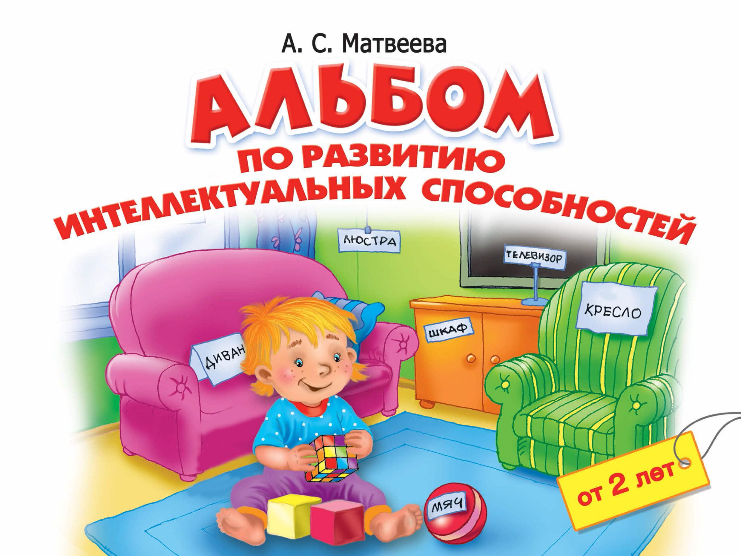 Анна Матвеева Альбом по развитию интеллектуальных способностей. 2-4 года альбом по развитию математических способностей