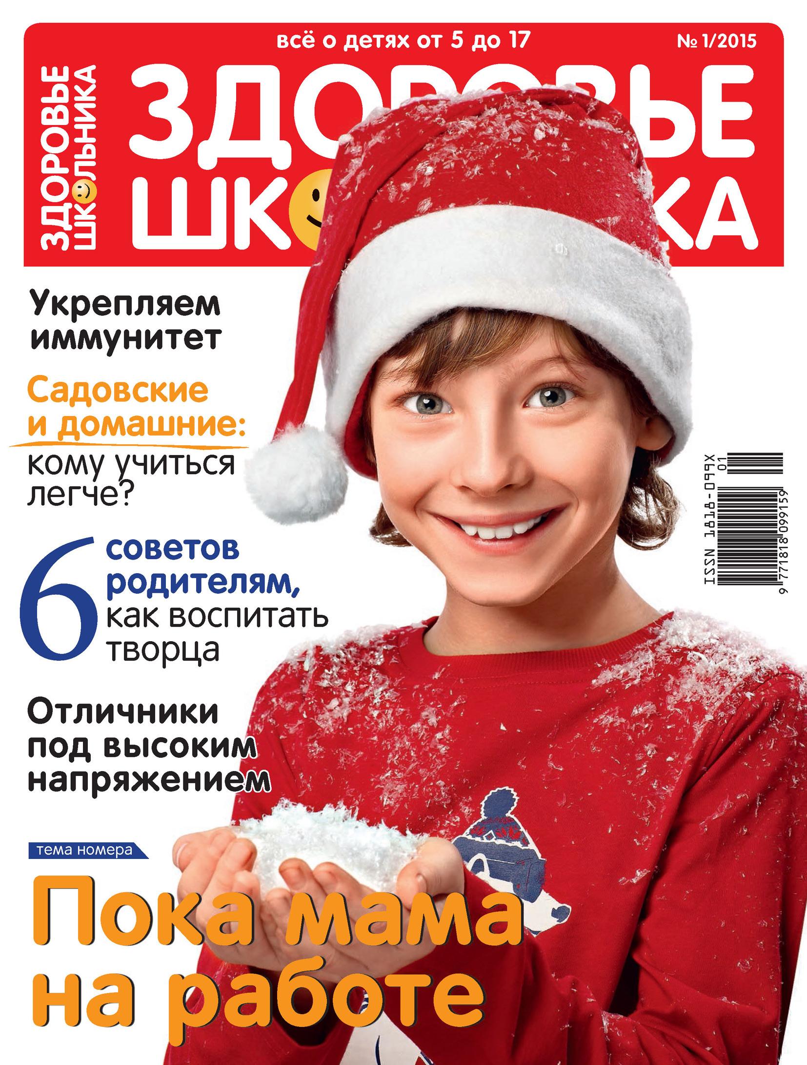 Отсутствует Здоровье школьника № 1 2015