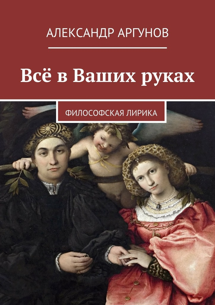 Александр Аргунов Всё вВаших руках. философская лирика я жизнь за всё благодарю духовно философская лирика