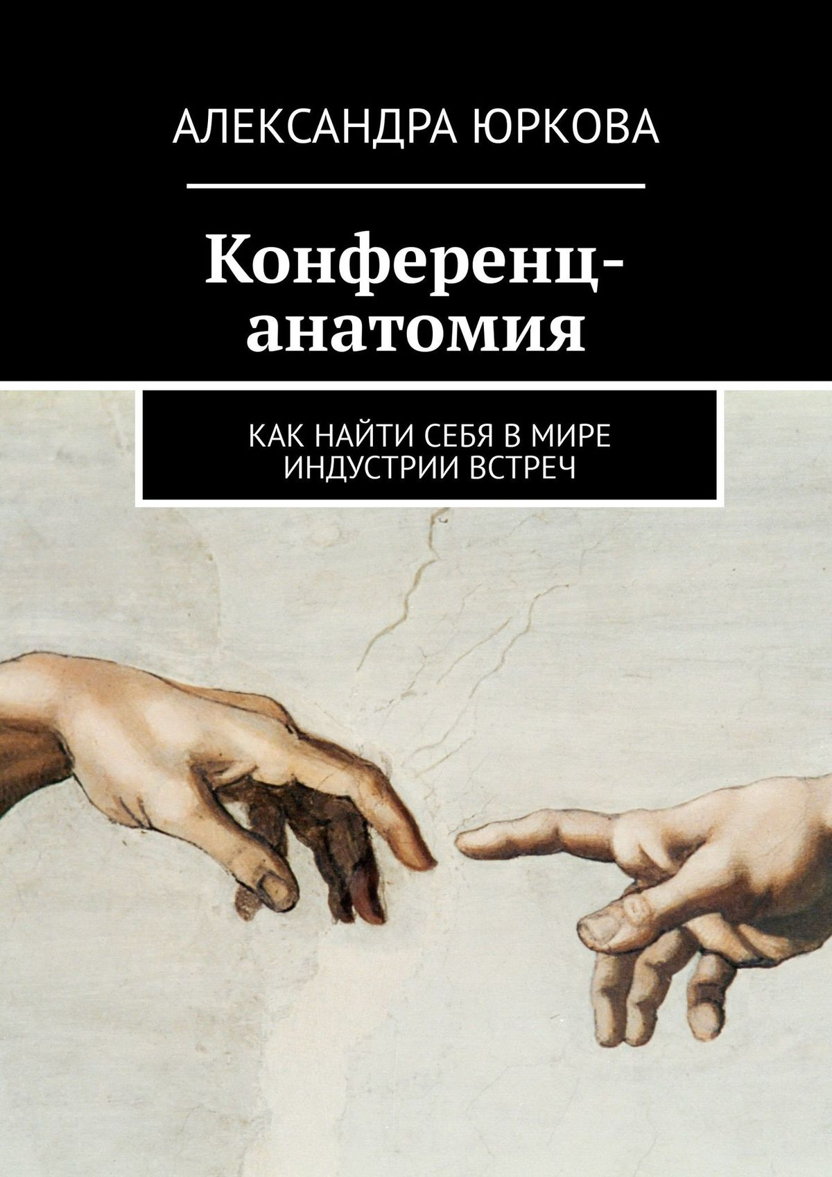 цены Александра Юркова Конференц-анатомия. Как найти себя вмире индустрии встреч