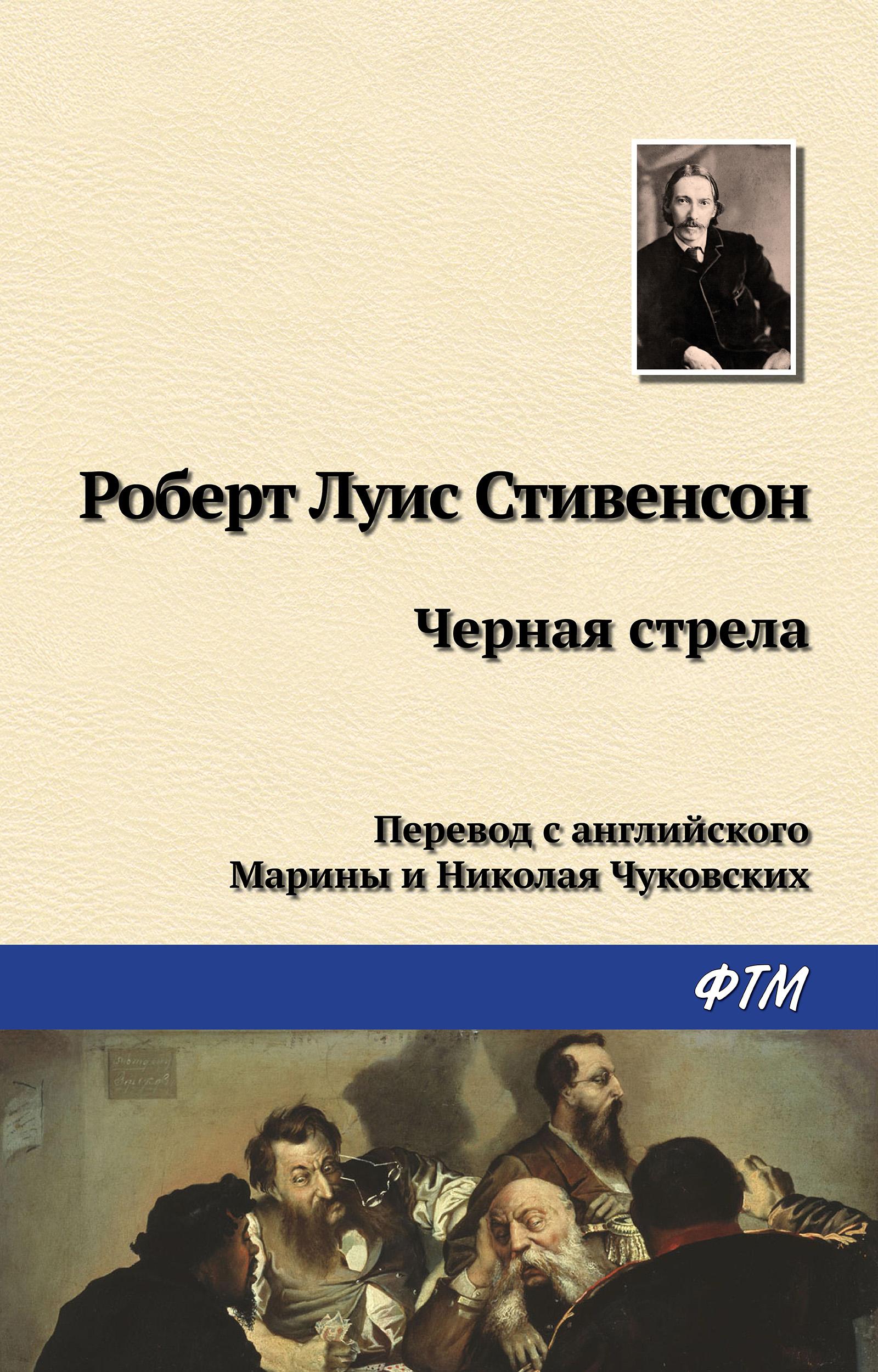 Роберт Льюис Стивенсон Чёрная стрела вартанов с демоны алой розы