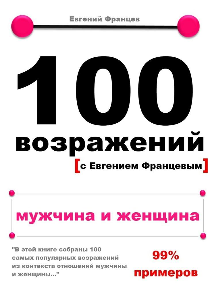 Евгений Францев 100возражений. мужчина иженщина