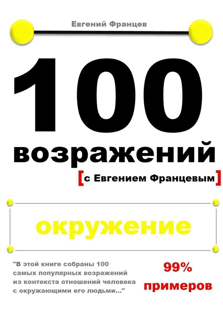 Евгений Францев 100возражений. окружение