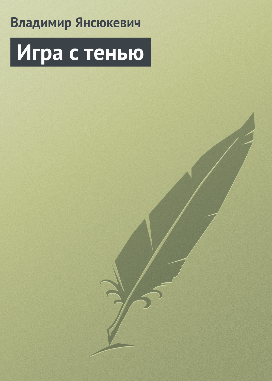 Владимир Янсюкевич Игра стенью владимир янсюкевич роковойвояж футурологическая байка