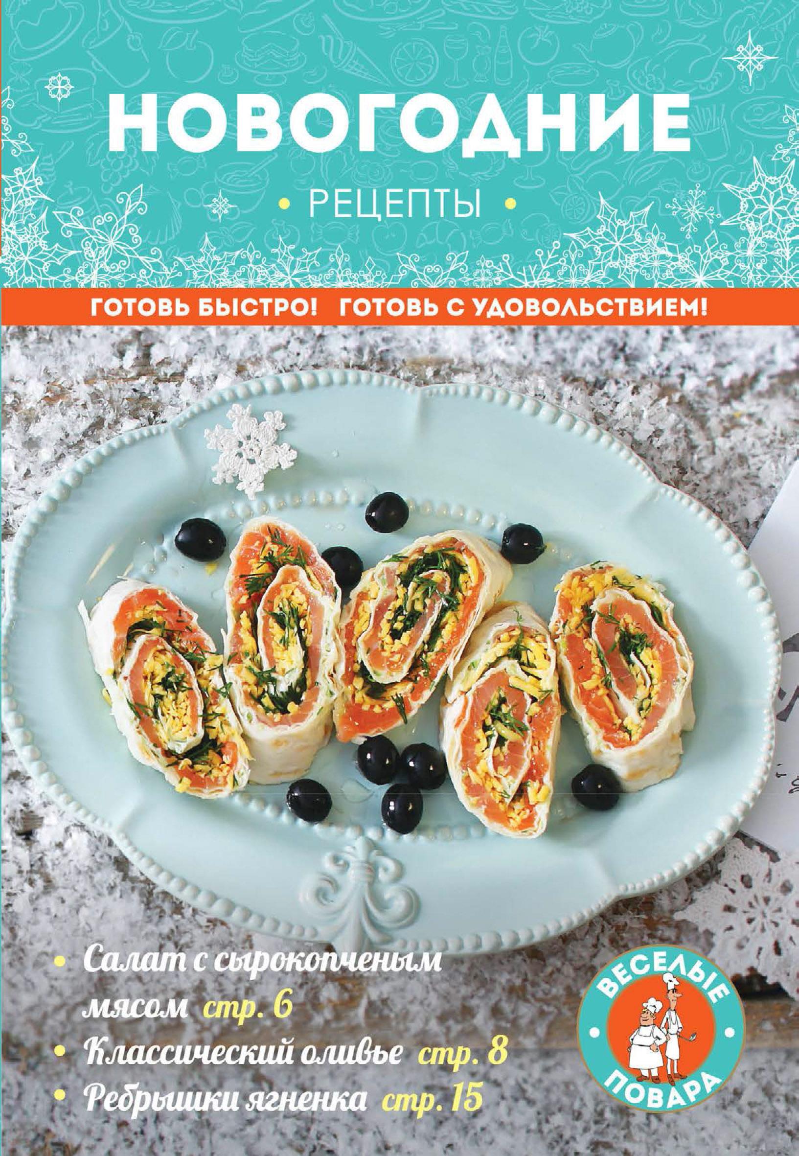 Отсутствует Новогодние рецепты
