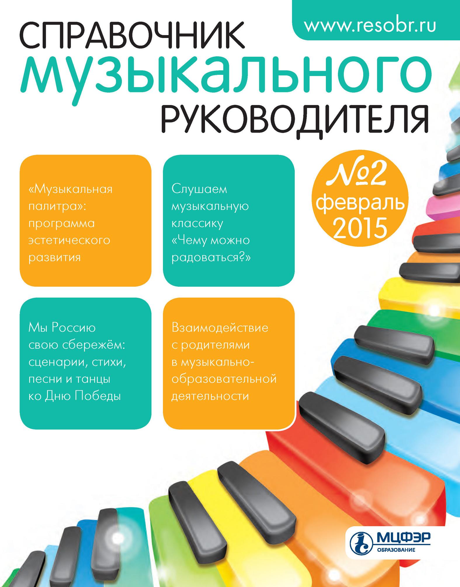 Отсутствует Справочник музыкального руководителя № 2 2015 стиляжные танцы