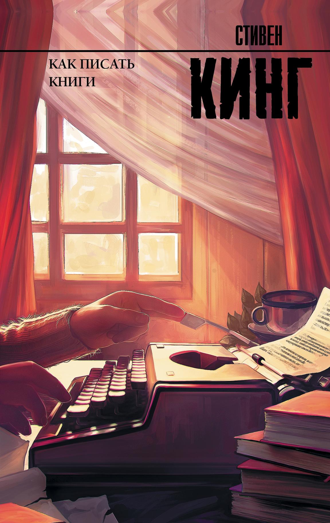 цена на Стивен Кинг Как писать книги