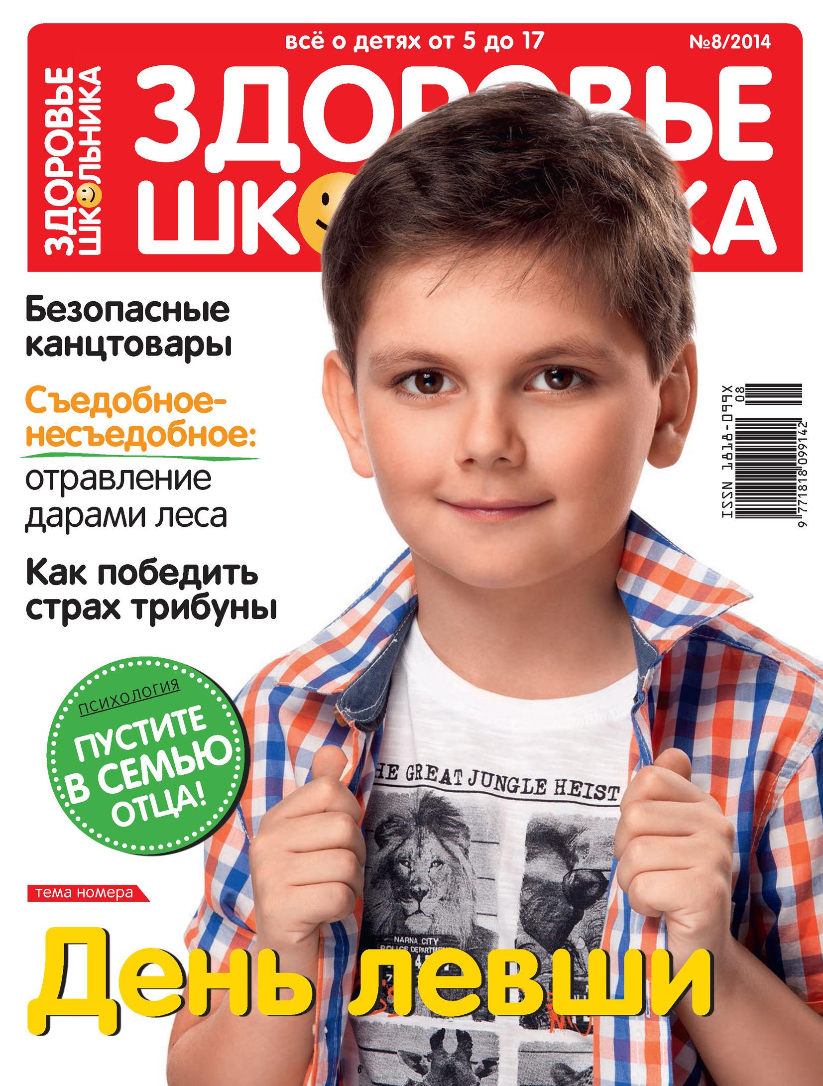 Отсутствует Здоровье школьника № 8 2014