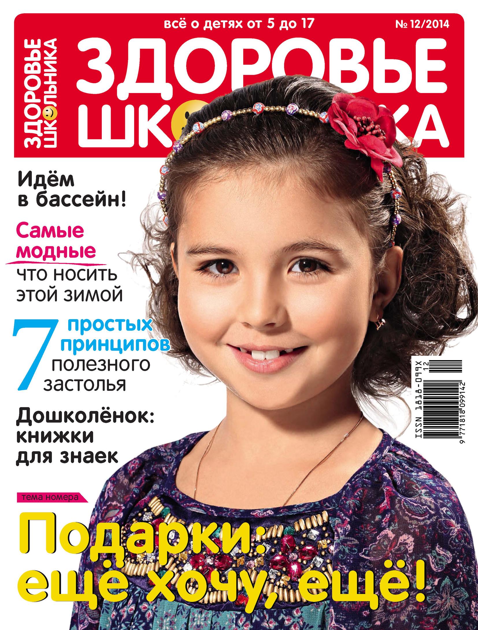 Отсутствует Здоровье школьника № 12 2014