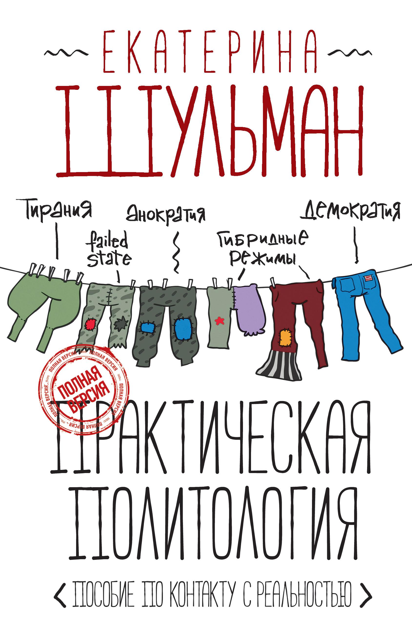 Екатерина Шульман Практическая политология. Пособие поконтакту среальностью каталог изданий государственной академии
