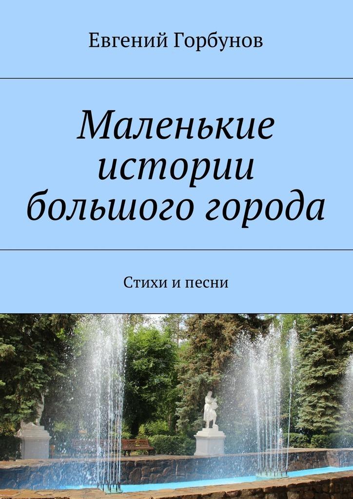 Евгений Горбунов Маленькие истории большого города говорящие книжки азбукварик любимая сказочка колобок