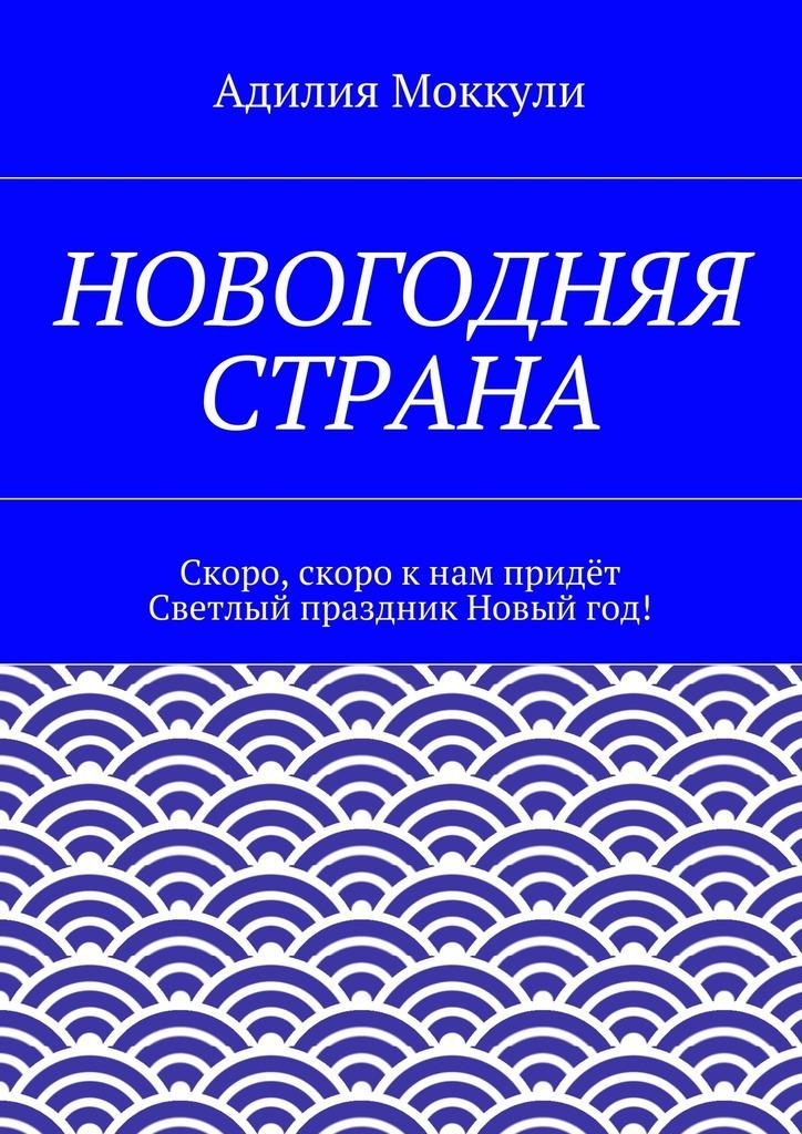 Адилия Моккули Новогодняя страна адилия моккули хорошо на руси…