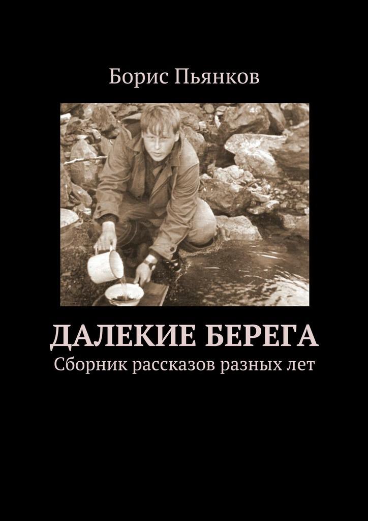 Борис Борисович Пьянков Далекие берега
