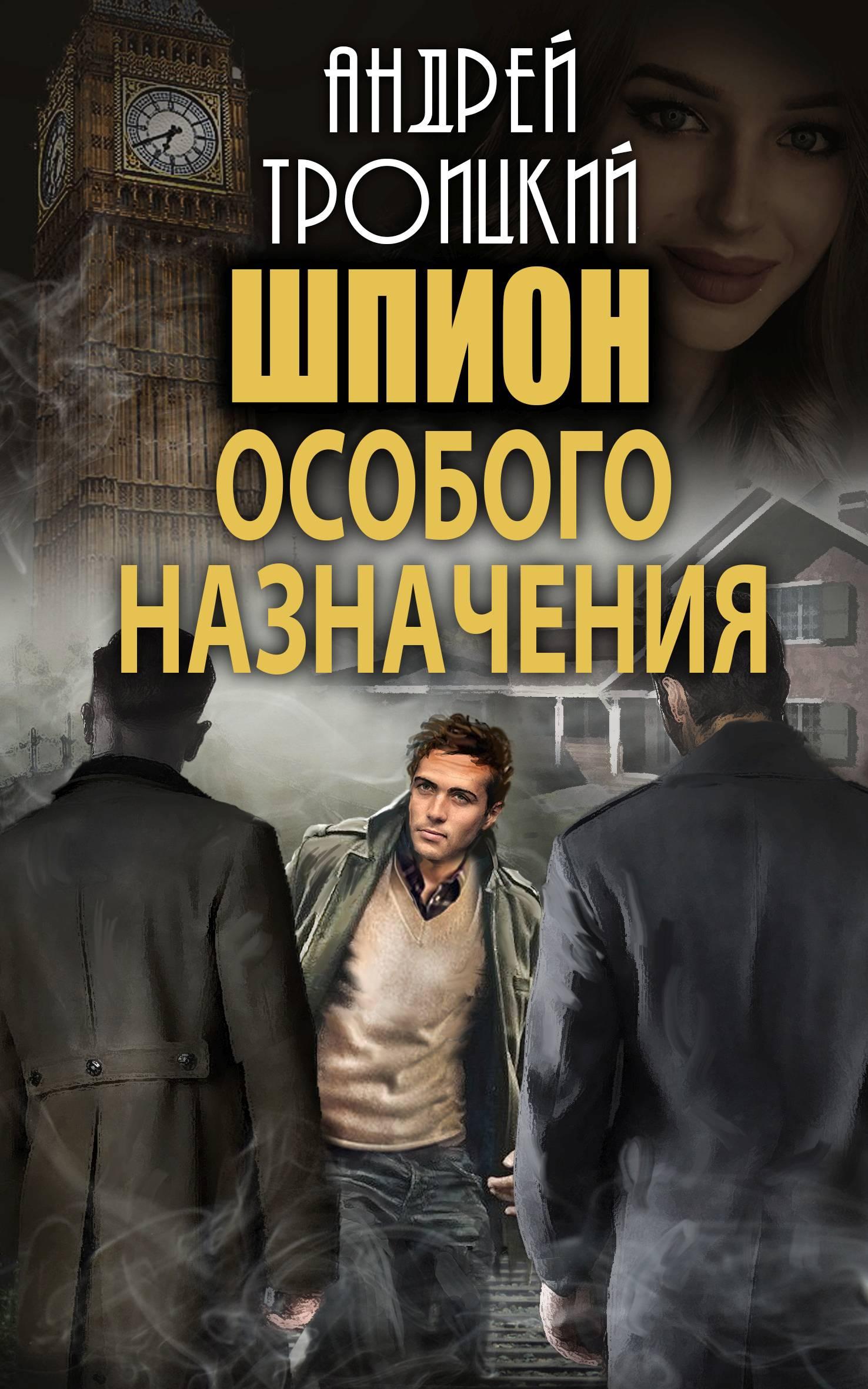 Андрей Троицкий Шпион особого назначения андрей посняков шпион тамерлана