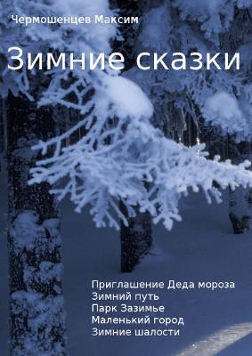 Максим Чермошенцев Зимние сказки гардян а праздники круглый год